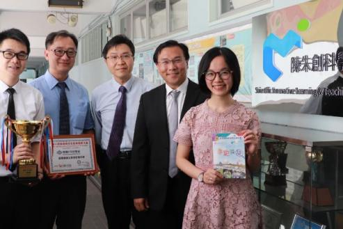 """Enriched IT Programme"" Partner School won awards in The Hong Kong Youth Science & Technology Innovation Competition 2017-2018 (Chinese Only) (with photo)"