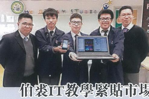 Students won App Competition in Hong Kong with App Inventor (with photo)